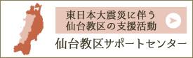 東日本大震災に伴う仙台教区の支援活動 仙台教区サポートセンター