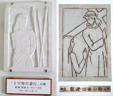 大聖堂の壁面を飾る石版<br>「十字架の道行」